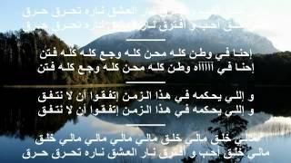 مالي خلق - كاظم الساهر 2016