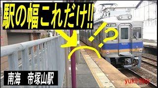 珍しい駅の改札口。全てが狭い駅 !? 南海帝塚山駅。Too narrow, Nankai Tezukayama Station. Osaka/Japan.