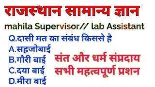 RAJASTHAN GK // WOMEN SUPERVISOR #11 // lab Assistant GK // rpsc gk  // Prahlad Saran