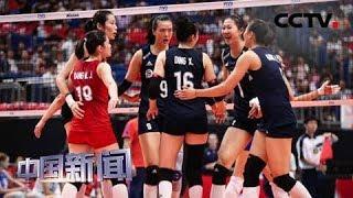 [中国新闻] 女排世界杯 中国女排全力备战 今日对阵荷兰 | CCTV中文国际