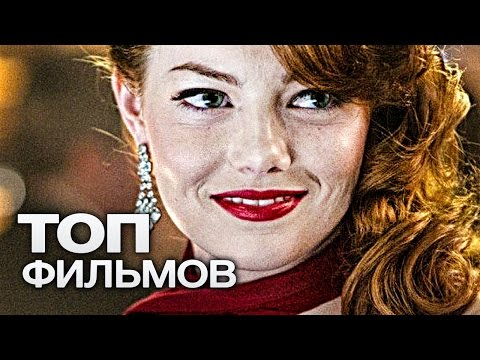 ТОП-10 ХОРОШИХ ФИЛЬМОВ 2017, КОТОРЫЕ СТОИТ ПОСМОТРЕТЬ!