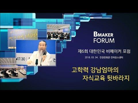 [대한민국 비메이커 포럼] 7159강 고학력 강남엄마의 자식교육 뒷바라지(1_2)