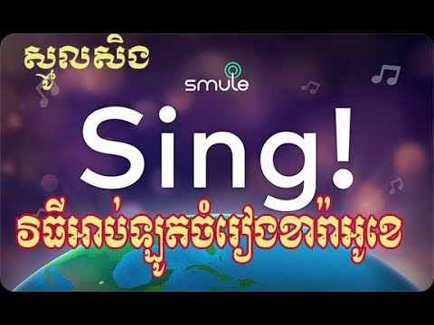 how to upload a song to smule sing karaoke