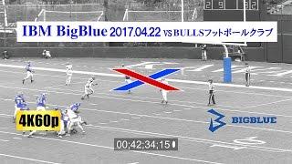 【4K60p】2017.04.22 IBM BigBlue vs BULLSフットボールクラブ戦 ダイジェスト