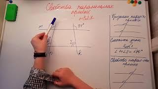 Свойства параллельных прямых. Геометрия 7кл. Мерзляк 327