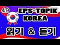 - Cara Cepat Belajar Bahasa Korea | Persiapan EPS Topik