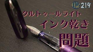 書きやすいのに、、このインク乾き問題さえなければ最高 ☆使用音源☆ ・...