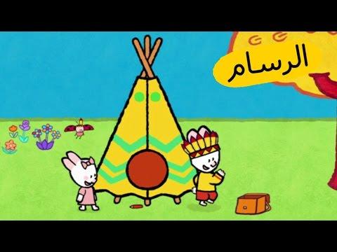ارنوب الرسام – خيمة هندية S03E09 HD   صور متحركة للأطفال بالعربية