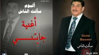 كريم منصور اغنيه جايتني كلمات سعدون قاسم والحان كاظم فندي توزيع احمد المهندس