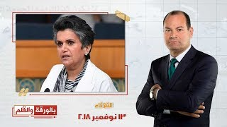 بالورقة والقلم  الديهي يرد على النائبة الكويتية صفاء الهاشم