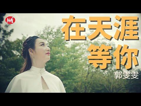郭雯雯 Kwok Voon Voon【在天涯等你】(Official Video)