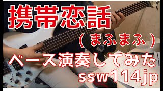 【ベース】携帯恋話(まふまふ)オッサンがスラップで演奏してみた 【TAB譜あります】KEITAI Love Story MafuMafu Cover