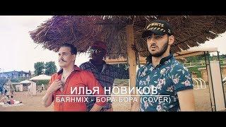 Клип Ильи Новикова - Бора-Бора (БаянMIX) COVER