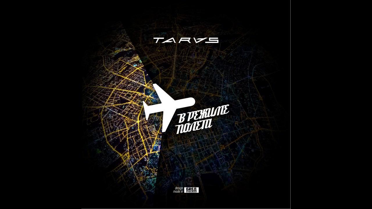 Taras в режиме полета youtube.