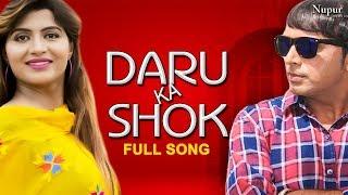 Daru Ka Shok | Dev Kumar Deva, Sonika Singh, Miss Ada | Latest Haryanvi Songs Haryanavi 2018