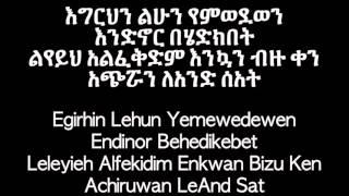 Tsedenia GebreMarkos - Eketelehalew እከተልሃለው (Amharic With Lyrics)