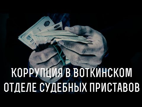 Коррупция среди воткинских приставов