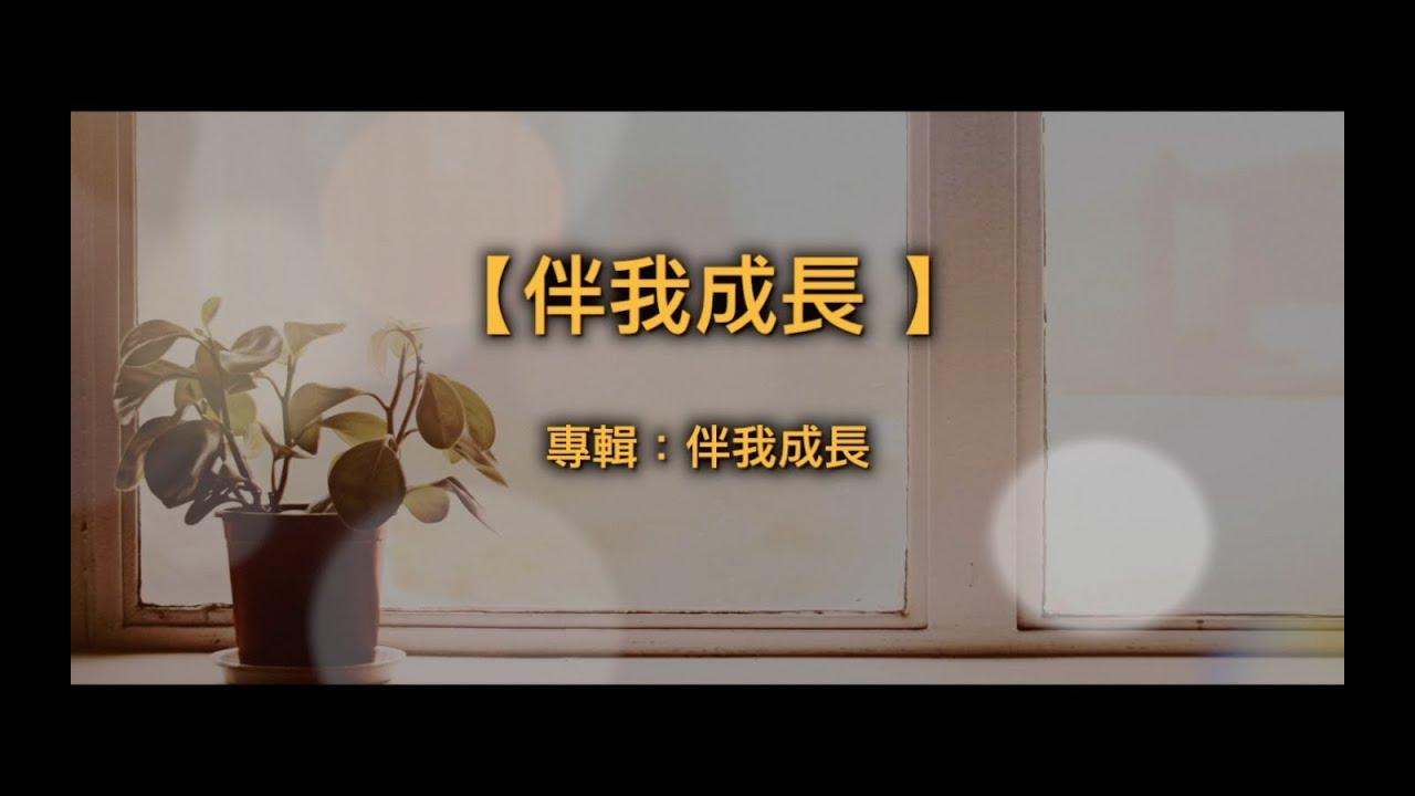 【青草原詩歌】伴我成長(粵)