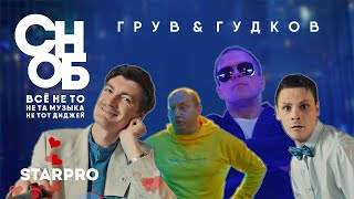 DJ Groove & Александр Гудков - Сноб