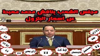 مجلس الشعب يناقش وزير المالية لهذا السبب