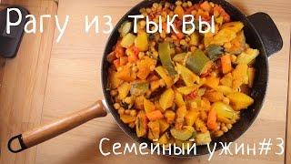 Рагу из тыквы (Семейный ужин#3)