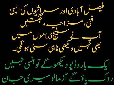 Marasiyo ki Punjabi Jugtain | Most Funny Jokes Or Faisalabadi Jugtain in Urdu
