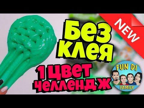 СЛАЙМ МЯТА БЕЗ КЛЕЯ / 1 цвет ЛИЗУН ЧЕЛЛЕНДЖ из случайных ингредиентов