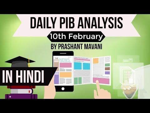 10 February 2018 - PIB - Press Information Bureau news analysis for UPSC IAS UPPCS MPPCS SSC IBPS