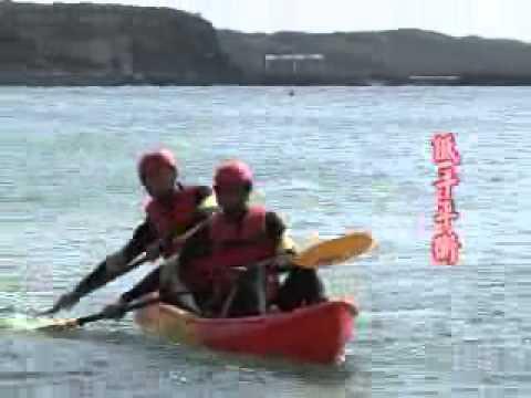 水域活動安全宣導影片 獨木舟