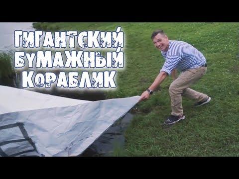КОРАБЛИК DIY / ГИГАНТСКОЕ ОРИГАМИ