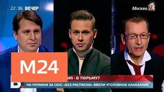 """""""Вечер"""": за секс без добровольного согласия на Украине можно сесть в тюрьму - Москва 24"""