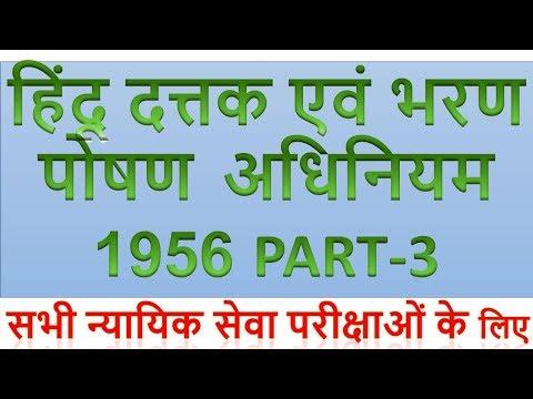 हिंदू दत्तक एवं भरण पोषण अधिनियम 1956 पार्ट 3