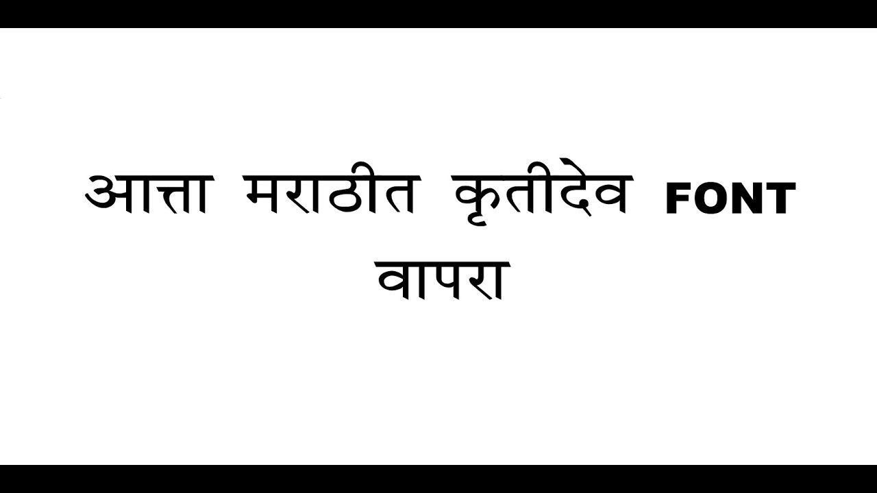 Marathi Font Kruti Dev 10 free download