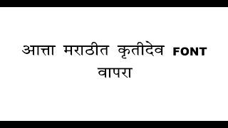 Marathi typing  online with english keyboard in krutidev  font