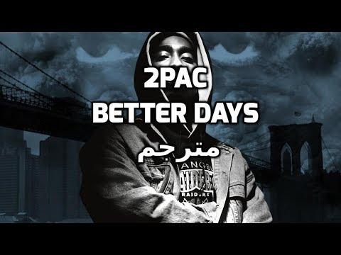 2pac - Better Dayz مترجمة | نتطلع لأيام أفضل