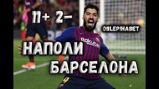 Наполи - Барселона Прогноз  Прогнозы на спорт  ЛИГА ЧЕМПИОНОВ
