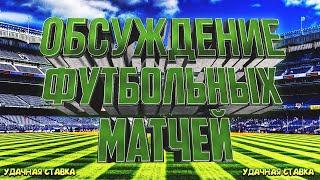 СТРИМ ПО СТАВКАМ Челси Манчестер Сити Беневенто Милан Бавария Майнц Алавес Атлетико