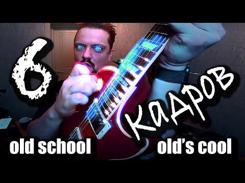 """6 КАДРОВ"" 🤟😬 ROCKstyle 🎸"
