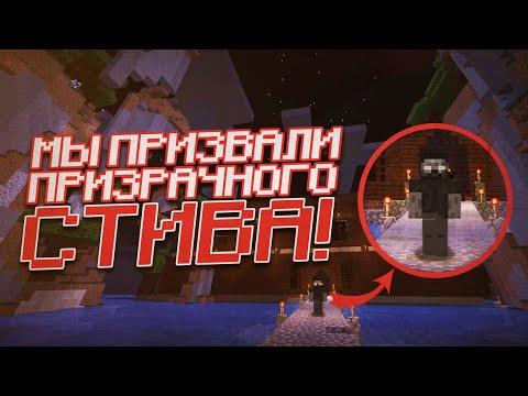 Мы ПРИЗВАЛИ Ghost Steve в своем мире Minecraft! (ft. Klinok890 & EdmanStory) /Майнкрафт #33