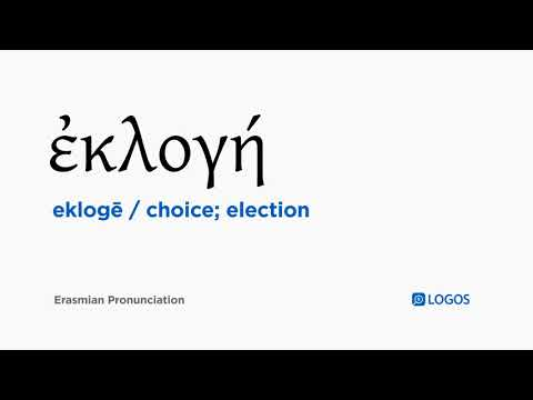 How to pronounce Eklogē in Biblical Greek - (ἐκλογή / choice; election)