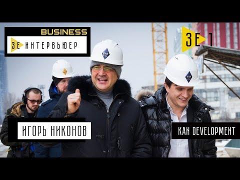 Игорь Никонов. Зе Интервьюер. Business.21.03.2018