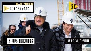 Игорь Никонов. Kan Development. Зе Интервьюер. Business