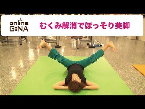 むくみを解消しながら内ももを鍛えてほっそり美脚エクササイズ!(泉栄子先生) #Eiko