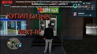 Смотреть видео ПОКУПАЕМ БИЗНЕС ЗА 3 000 000 NEXTRP MTA ГТА РОССИЯ онлайн