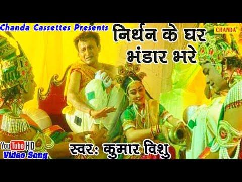 सुदामा चरित्र || निर्धन के घर भंडार भरे || Kumar Vishu || Most Popular Krishan Bhajan