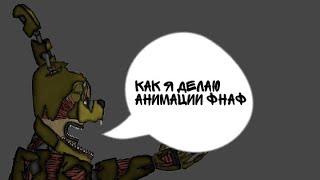 Как я делаю анимации ФНАФ РИСУЕМ МУЛЬТФИЛЬМЫ 2 FNAF TUTORIAL