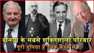 दुनिया के सबसे शक्तिशाली परिवार || Richest Families in the World