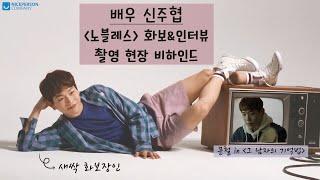 [신주협] '노블레스' MAY 2020 화보&인터뷰 촬영 현장 비하인드 | 새싹 화보장인의  소년미&으른미 뿜뿜 현장♥