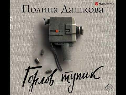 Полина Дашкова – Горлов тупик. [Аудиокнига]