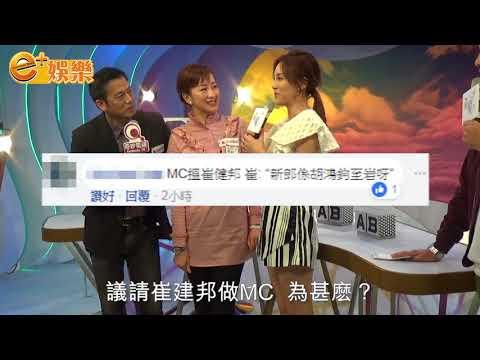 雨僑羅力威宣布結婚  網民建議請崔建邦做MC  點解?